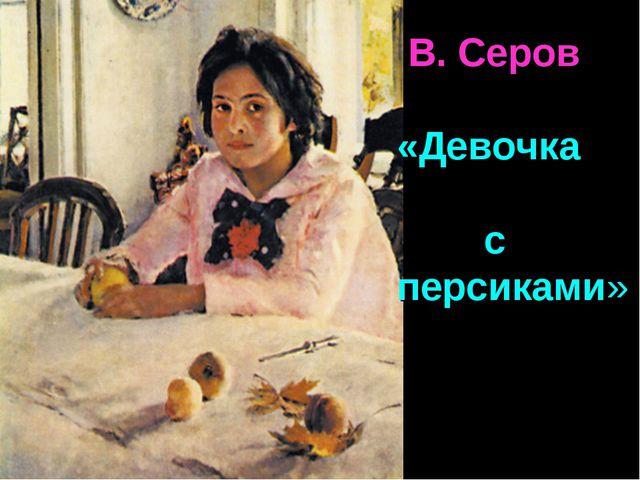 В. Серов «Девочка с персиками»