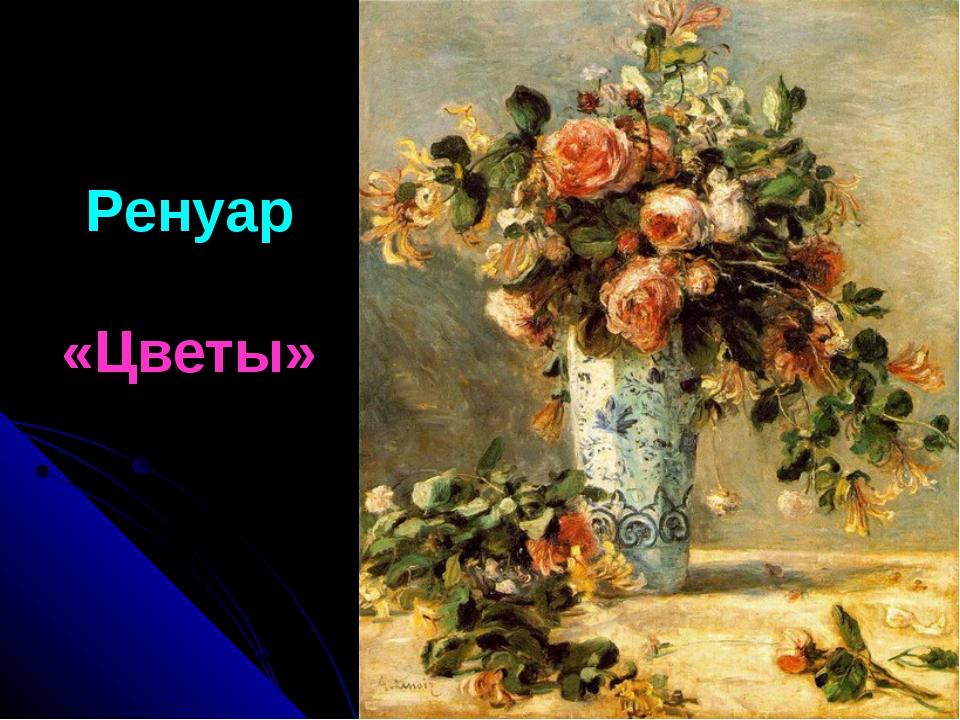 Ренуар «Цветы»