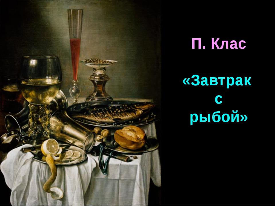 П. Клас «Завтрак с рыбой»