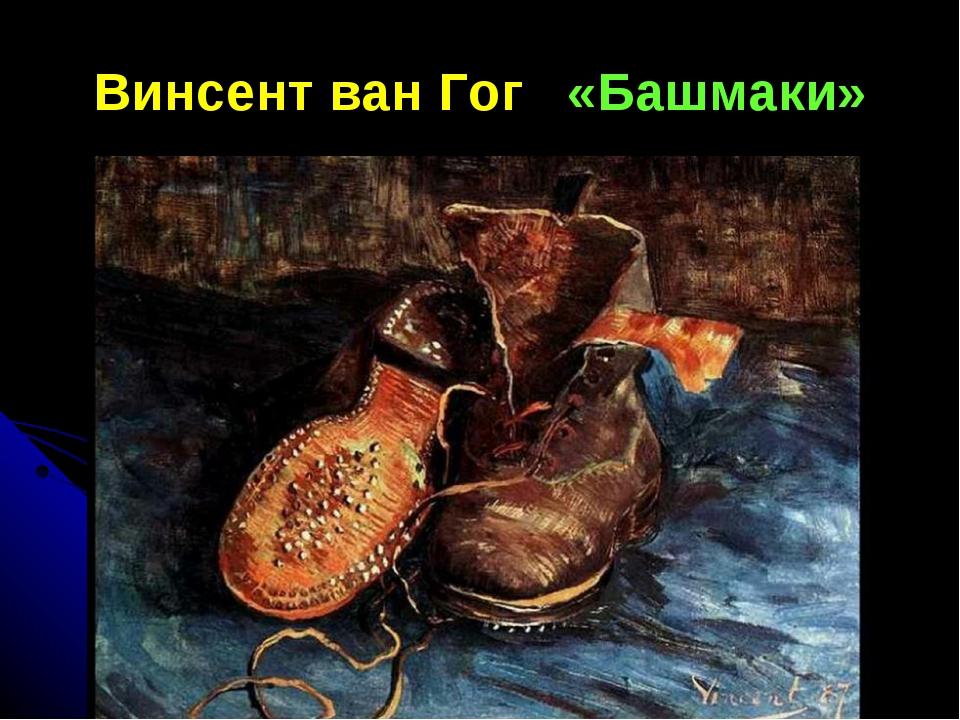 Винсент ван Гог «Башмаки»