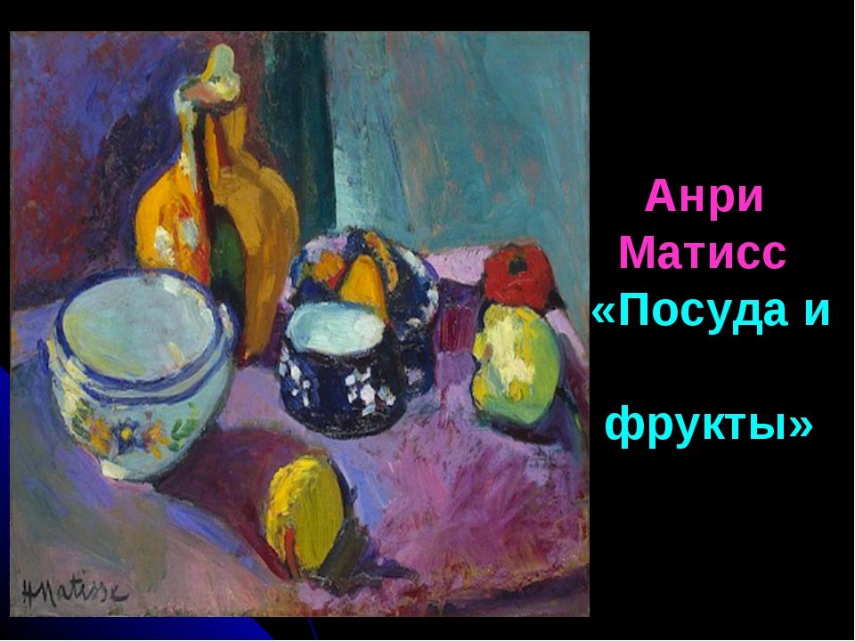 Анри Матисс «Посуда и фрукты»