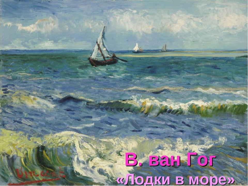 В. ван Гог «Лодки в море»