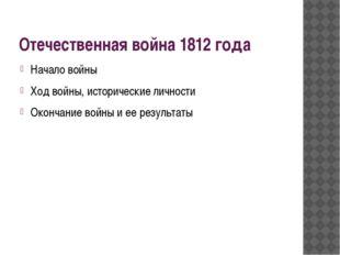 Отечественная война 1812 года Начало войны Ход войны, исторические личности О