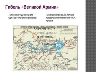 Гибель «Великой Армии» «От великого до смешного – один шаг» Наполеон Бонапарт