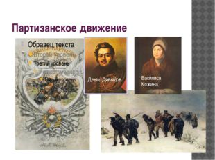 Партизанское движение Денис Давыдов Василиса Кожина