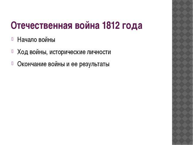 Отечественная война 1812 года Начало войны Ход войны, исторические личности О...