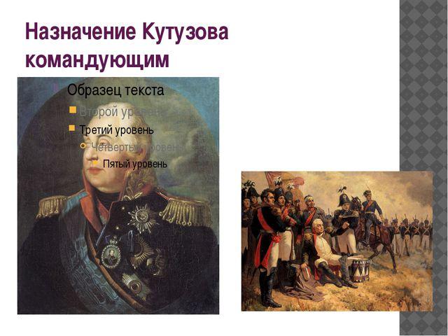Назначение Кутузова командующим