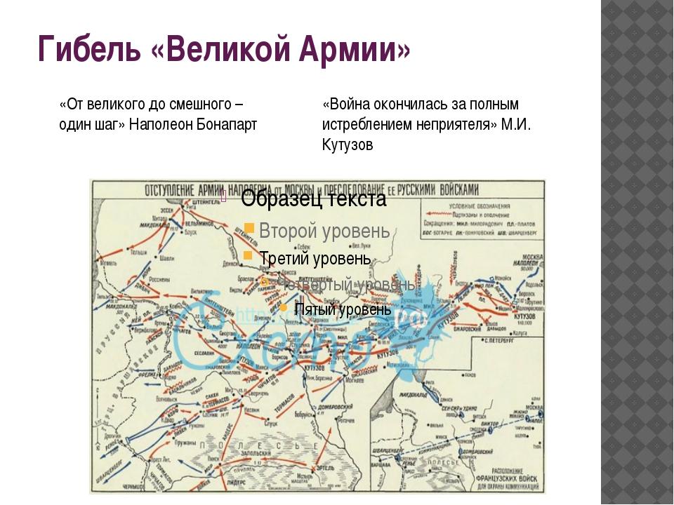 Гибель «Великой Армии» «От великого до смешного – один шаг» Наполеон Бонапарт...