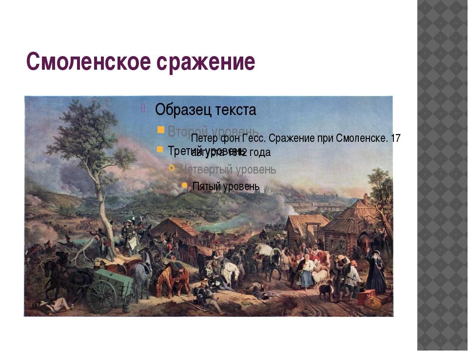 Смоленское сражение Петер фон Гесс. Сражение при Смоленске. 17 августа 1812 г...