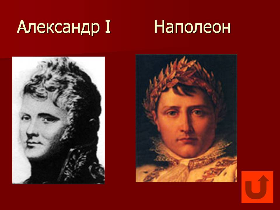 C:\Users\pc\Documents\0015-015-Aleksandr-I-Napoleon.jpg