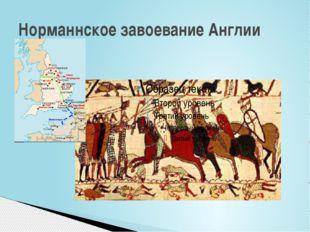 Норманнское завоевание Англии