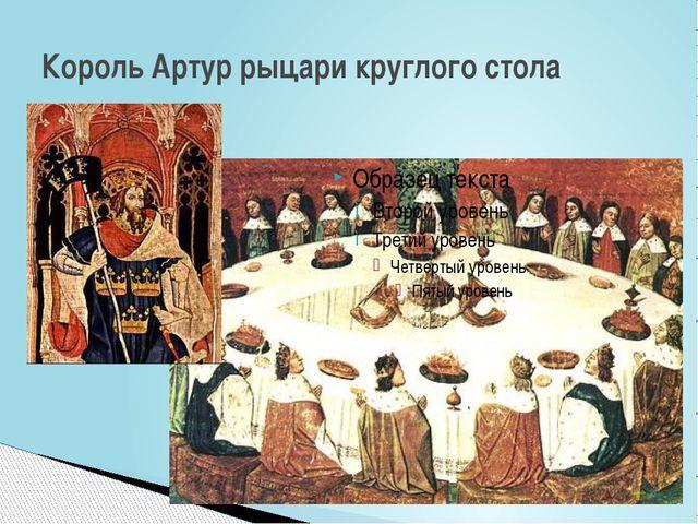 Король Артур рыцари круглого стола