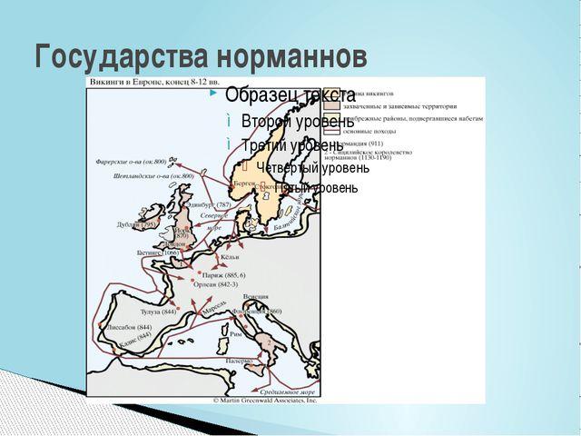 Государства норманнов