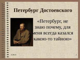 Петербург Достоевского «Петербург, не знаю почему, для меня всегда казался ка