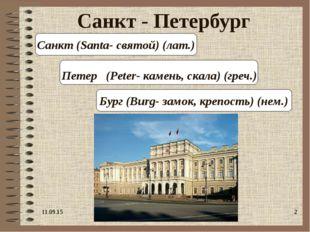 Санкт - Петербург Санкт (Santa- святой) (лат.) Петер  (Peter- камень, скала)