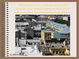 Цвет домов, улиц, интерьера, предметов – желтый. Что символизирует болезненн