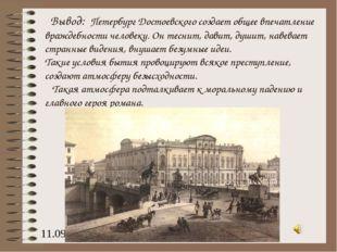Вывод: Петербург Достоевского создает общее впечатление враждебности человек