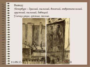 Вывод: Петербург – душный, пыльный, вонючий, отвратительный, грустный, пыльны