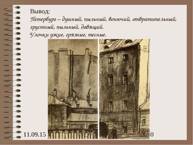 Вывод: Петербург – душный, пыльный, вонючий, отвратительный, грустный, пыльны...