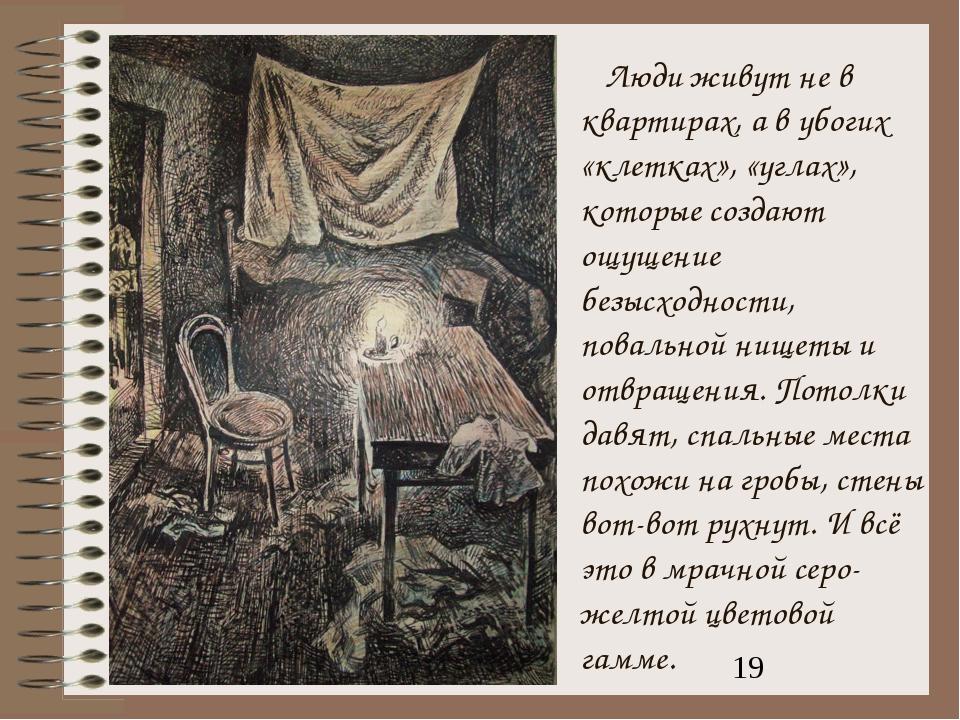 Люди живут не в квартирах, а в убогих «клетках», «углах», которые создают ощ...