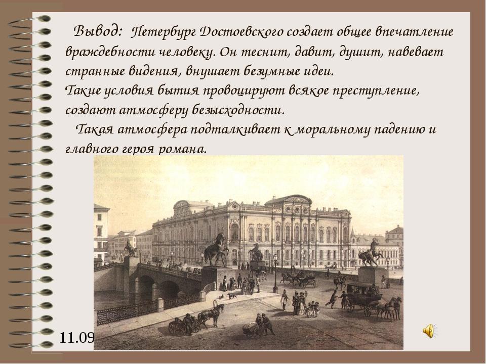 Вывод: Петербург Достоевского создает общее впечатление враждебности человек...
