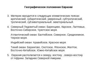 Географическое положение Евразии 3. Материк находится в следующих климатическ