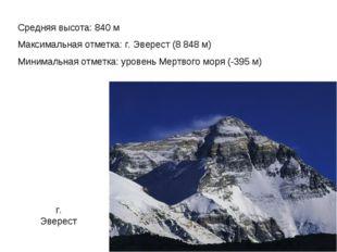 Средняя высота: 840 м Максимальная отметка: г. Эверест (8 848 м) Минимальная