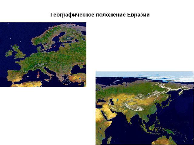 Географическое положение Евразии