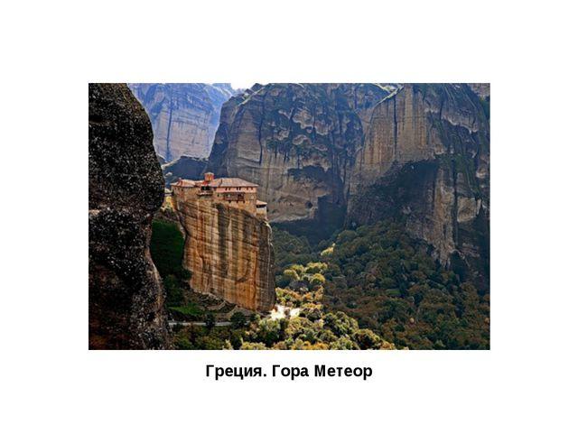 Греция. Гора Метеор
