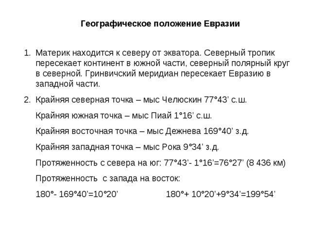 Географическое положение Евразии Материк находится к северу от экватора. Севе...