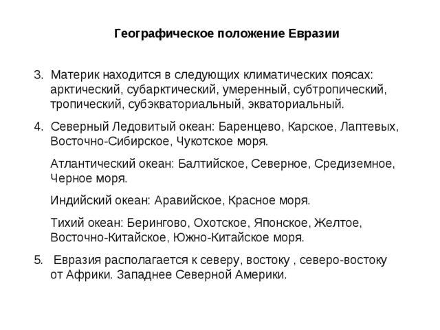 Географическое положение Евразии 3. Материк находится в следующих климатическ...