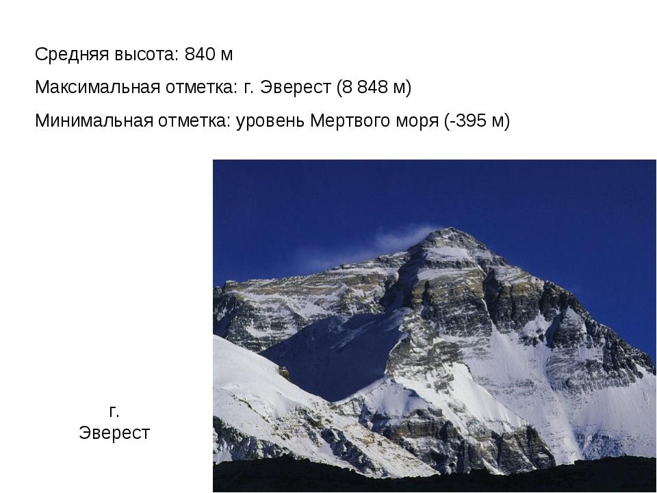 Средняя высота: 840 м Максимальная отметка: г. Эверест (8 848 м) Минимальная...