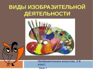 ВИДЫ ИЗОБРАЗИТЕЛЬНОЙ ДЕЯТЕЛЬНОСТИ Изобразительное искусство, 2-й класс. Урок 1