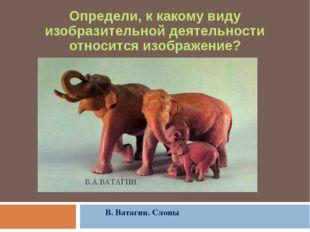 Определи, к какому виду изобразительной деятельности относится изображение? В