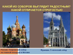 КАКОЙ ИЗ СОБОРОВ ВЫГЛЯДИТ РАДОСТНЫМ? КАКОЙ ОТЛИЧАЕТСЯ СТРОГОСТЬЮ Россия. Покр
