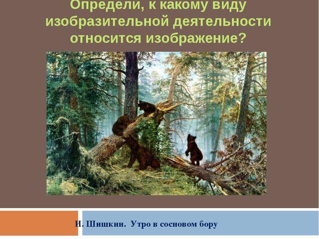 Определи, к какому виду изобразительной деятельности относится изображение?...