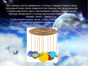 При помощи скотча прикрепите к Солнцу и каждой планете леску. Свободный конец