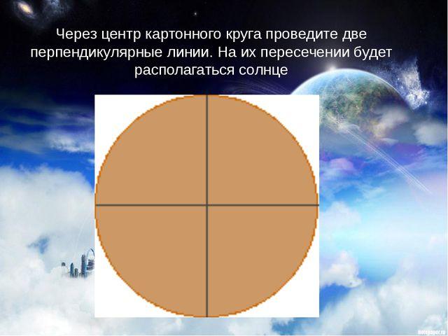 Через центр картонного круга проведите две перпендикулярные линии. На их пере...