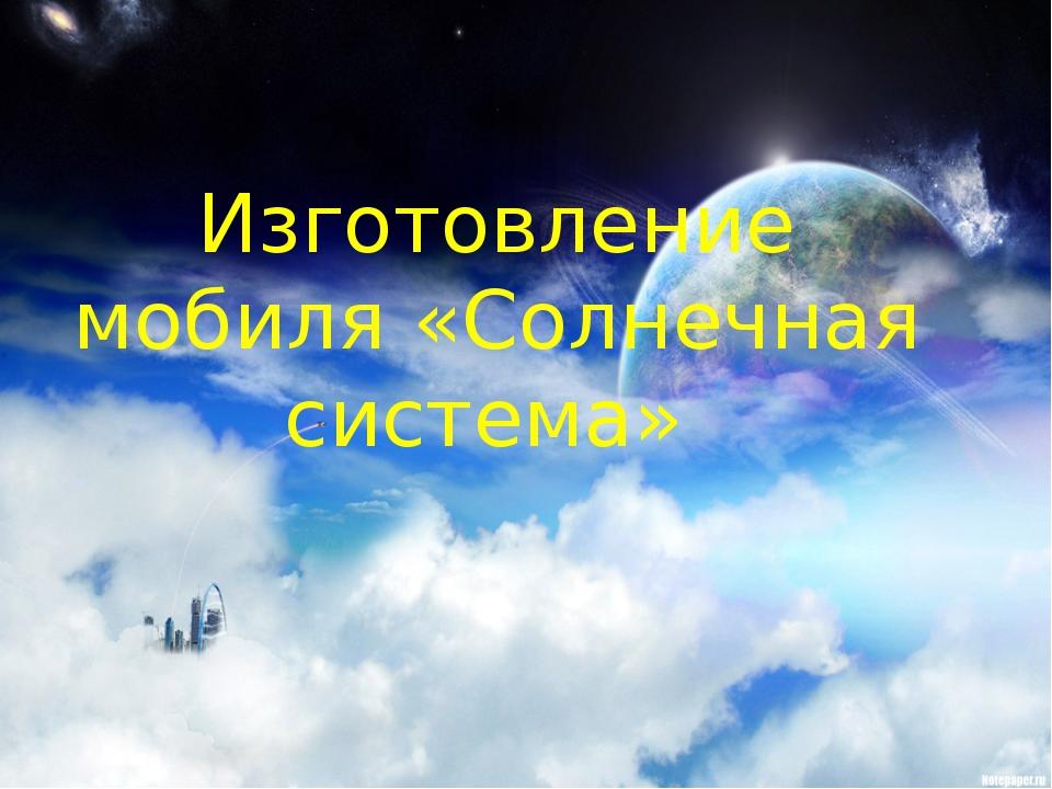 Изготовление мобиля «Солнечная система»