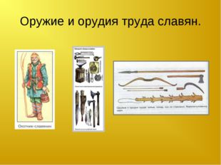 Оружие и орудия труда славян.
