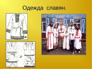 Одежда славян.