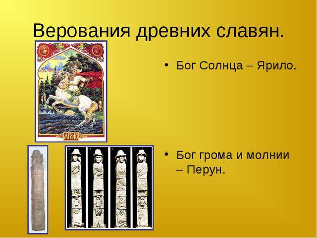 Верования древних славян. Бог Солнца – Ярило. Бог грома и молнии – Перун.