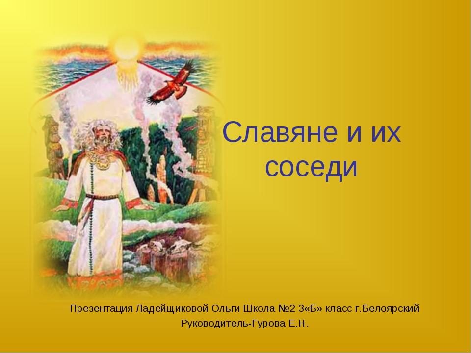 Славяне и их соседи Презентация Ладейщиковой Ольги Школа №2 3«Б» класс г.Бело...