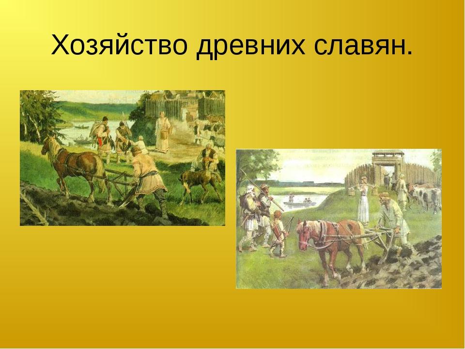 Хозяйство древних славян.