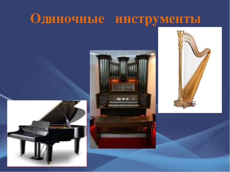 Одиночные инструменты