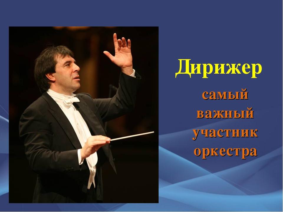 Дирижер самый важный участник оркестра