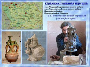 село Абашево Беднодемьяновского района село Полеологово Бессоновского района