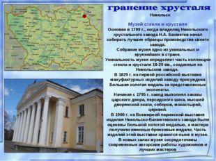Никольск Музей стекла и хрусталя Основан в 1789 г., когда владелец Никольског