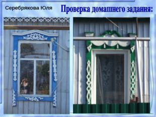Серебрякова Юля