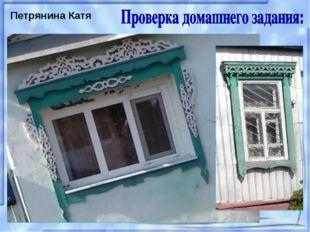 Петрянина Катя
